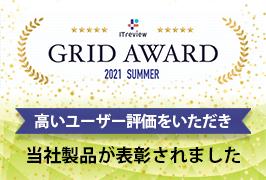 「ITreview Grid Award 2021 Summer」にて、MediaCallsとsinclo(シンクロ)が3年連続で表彰されました
