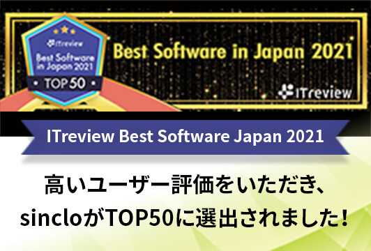 「ITreview Best Software in Japan 2021」にて、sinclo(シンクロ)がTOP50に選出されました