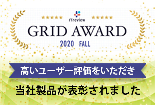 「ITreview Grid Award 2020 Fall」にて、MediaCallsとsinclo(シンクロ)が表彰されました