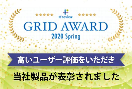 「ITreview Grid Award 2020 Spring」にて、MediaCallsとsinclo(シンクロ)が表彰されました