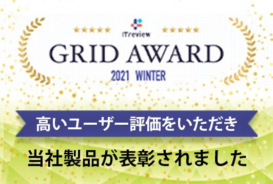 「ITreview Grid Award 2021 Winter」にて、MediaCallsとsinclo(シンクロ)が表彰されました