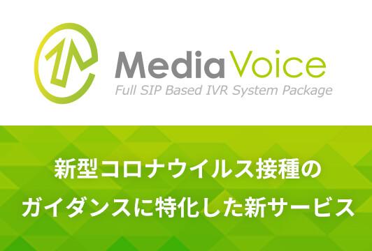 新型コロナワクチン接種に関するガイダンスに特化した音声案内サービスを提供開始します!