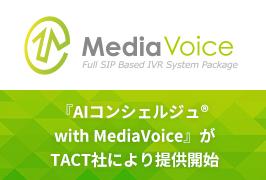 『AIコンシェルジュ® with MediaVoice』がTACT社により提供開始