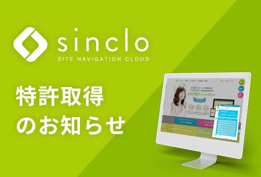 Webチャットツール『sinclo(シンクロ)』、本人確認の手間を省く機能で特許を取得!