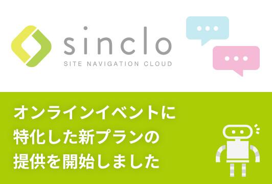Webチャットツール『sinclo(シンクロ)』、オンラインイベントに特化した新プランを提供開始!