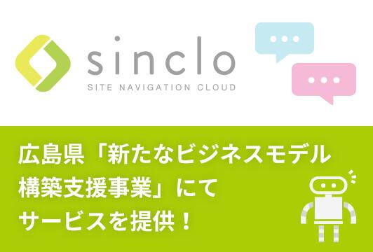 広島県「新たなビジネスモデル構築支援事業」にて、ためま株式会社にsinclo(シンクロ)を提供!