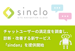 チャットユーザーの満足度を調査・診断する新サービス「sindan」を提供開始