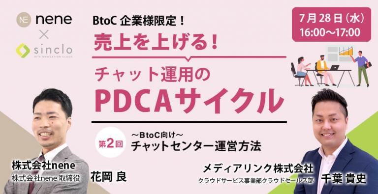 【7/28(水)開催!BtoC企業様向けセミナー】売上を上げる!チャット運用のPDCAサイクル~BtoC向け~チャットセンター運営方法~